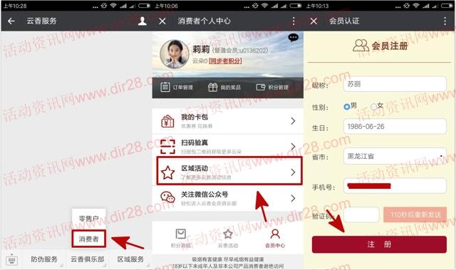 云香服务新一期微信注册送10元手机话费奖励秒到账