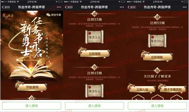 热血传奇新勇士app手游试玩送3-31元微信红包奖励