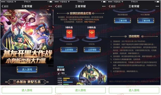 王者荣耀基友开黑app手游试玩送1-4元微信红包奖励