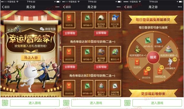 龙之谷幸运冒险家app手游试玩送5-50元微信红包奖励