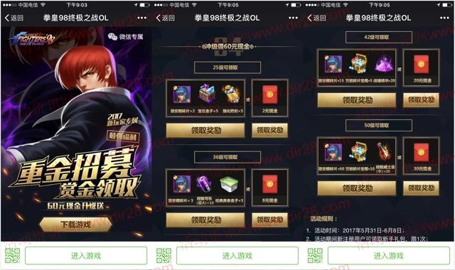 拳皇98赏金招募app手游试玩送2-60元微信红包奖励