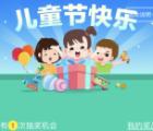 众安六一儿童节3个活动抽奖送50-300个集分宝奖励