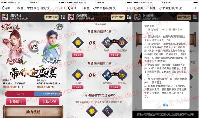 剑侠情缘颖宝小新app手游试玩送2-12个Q币奖励