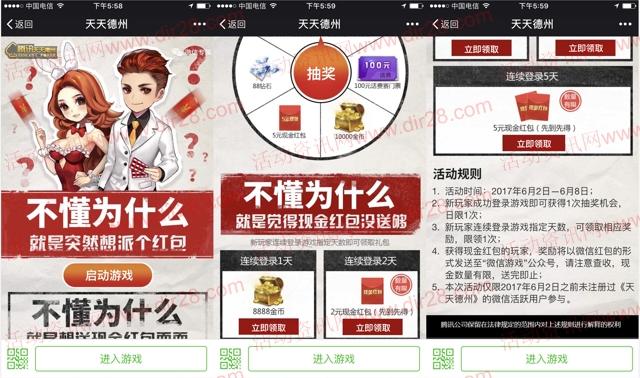 天天德州6月新一期app手游登录送2-7元微信红包奖励