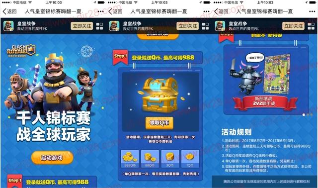 皇室站长嗨翻一夏app手游登录送1-988个Q币奖励