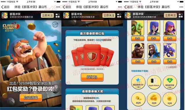部落冲突2个活动手游登录送1-88个Q币,腾讯视频VIP