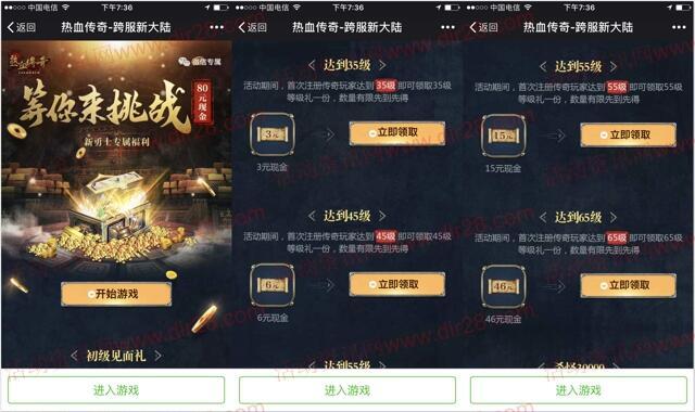 热血传奇来挑战app手游试玩送3-80元微信红包奖励