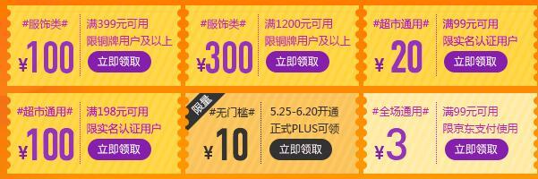 京东618准点抢四张198减100元通用超市全品优惠券