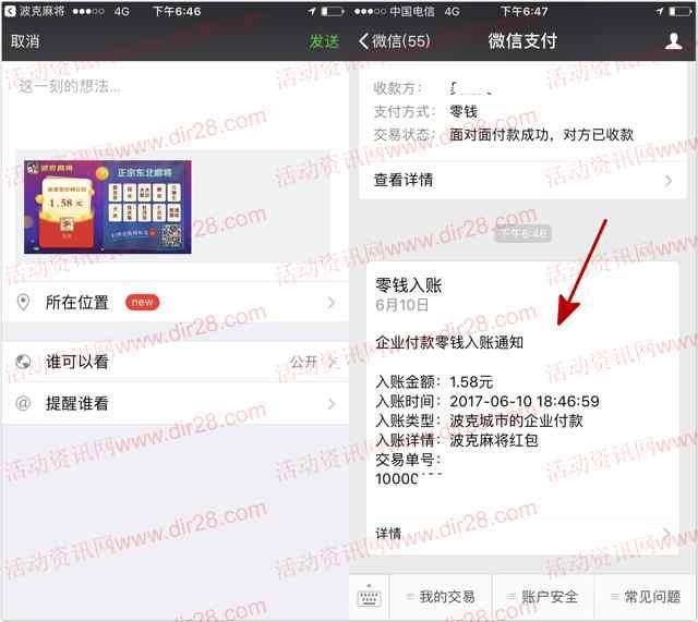 波克麻将app周末狂欢夜对局送1-888元微信红包奖励