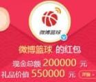 微博篮球新一期竞猜抽奖送总额14万支付宝现金奖励