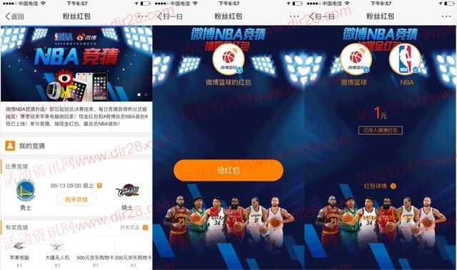 微博篮球新一期竞猜抽奖送总额20万支付宝现金奖励