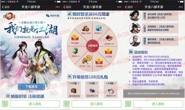 天龙八部我们是江湖app手游抽奖送1-66元微信红包奖励