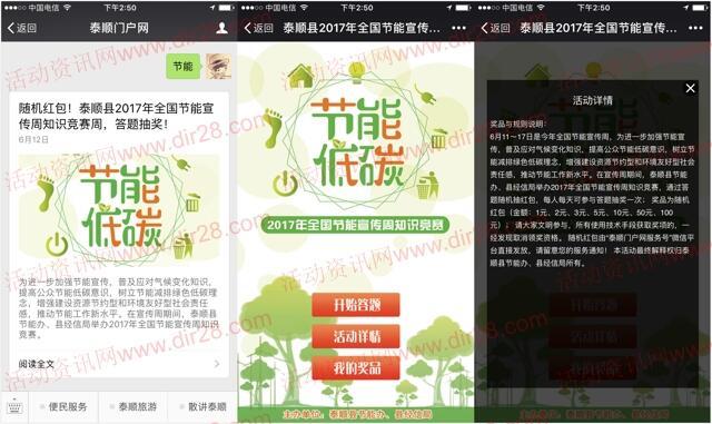 泰顺门户网节能宣传答题抽奖送1-100元微信红包奖励