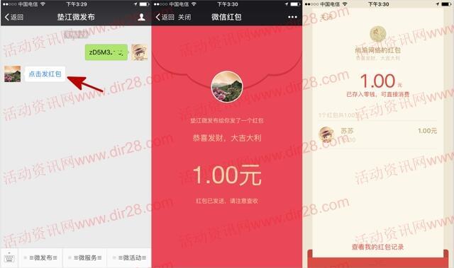 垫江微发布携花漾垫江app下载送10万元微信红包奖励