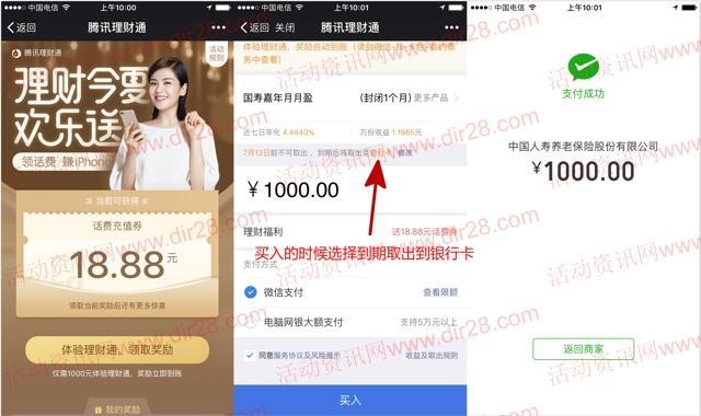 微信理财通送18.88-28.88元话费券 买入1000元可使用