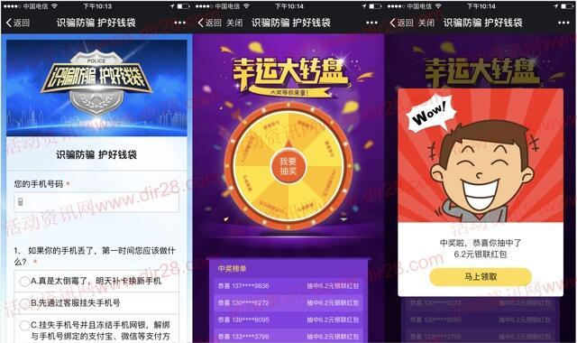 重庆银联防骗调查抽奖送6.2元银联红包奖励 可通过国美提现