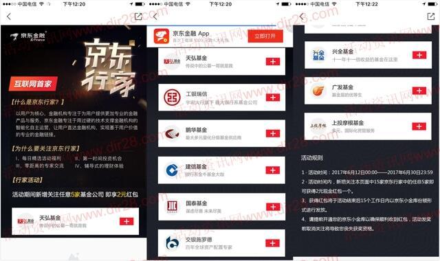 京东金融app关注五家任意基金送2元小金库现金奖励