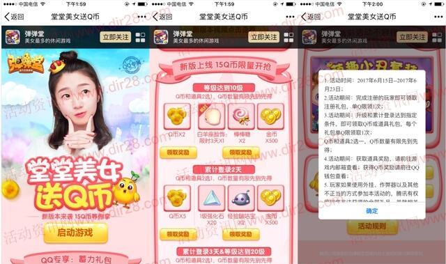 弹弹堂新版堂堂美女app手游试玩送2-15个Q币奖励