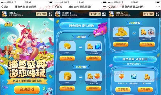 捕鱼来了盛典嗨玩app手游试玩升级送2-17个Q币奖励