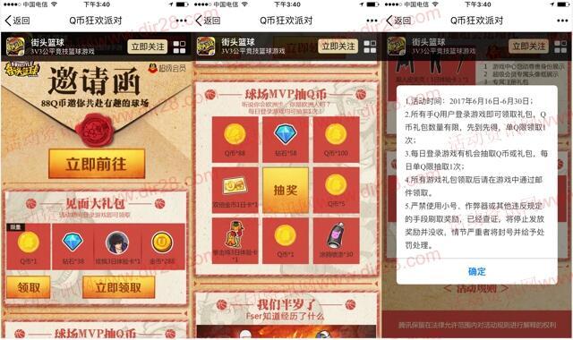 街头篮球狂欢派对app手游抽奖送1-100个Q币奖励