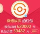 微博故事2个活动每天抽奖送总额500万支付宝现金奖励