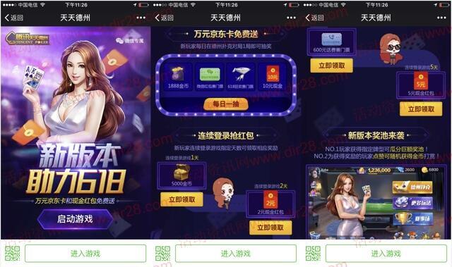 天天德州新版本app手游连登录送2-7元微信红包奖励