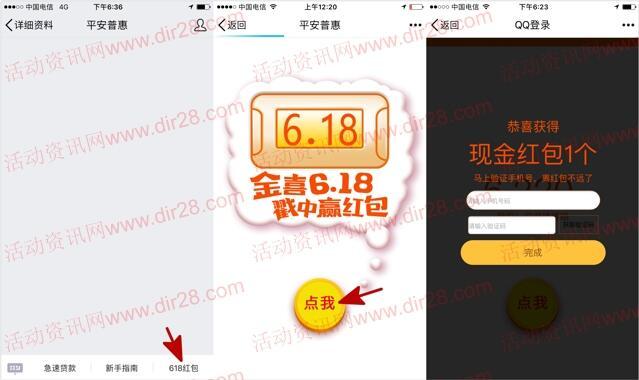 平安普惠618戳中金喜送1-6.18元微信红包奖励 推零钱