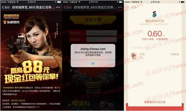 战地指挥官app手游下载送0.6-888元微信红包奖励