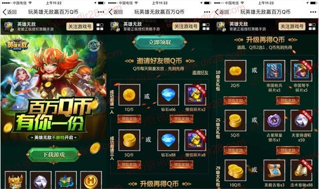 魔法门之英雄无敌app手游试玩送2-23个Q币奖励