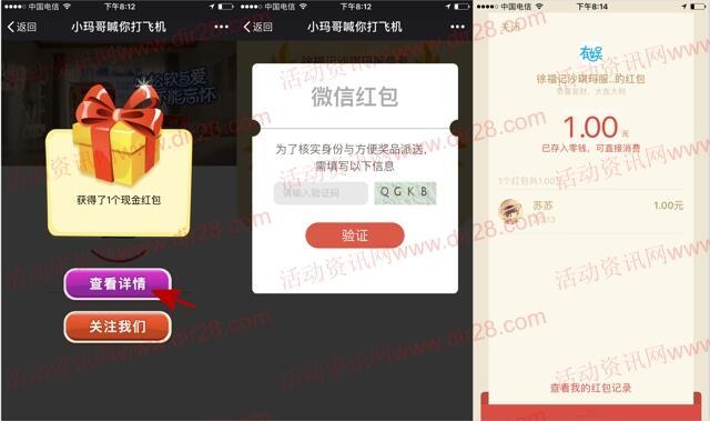 徐福记沙琪玛打飞机抽奖送最少1元微信红包奖励