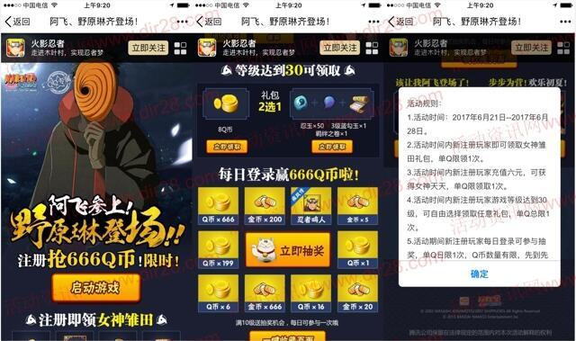 火影忍者野原琳app手游试玩送8Q币,抽奖送Q币奖励