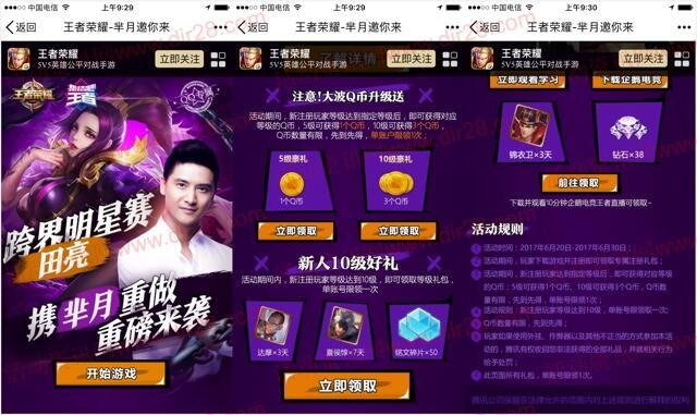王者荣耀芈月邀你来app手游试玩送1-4个Q币奖励