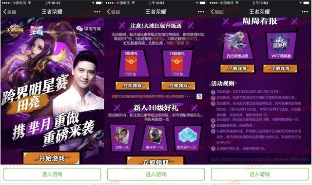 王者荣耀芈月来袭app手游试玩送1-4元微信红包奖励