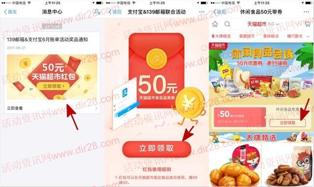 手机支付宝扫码领50元天猫超市红包 满99元使用