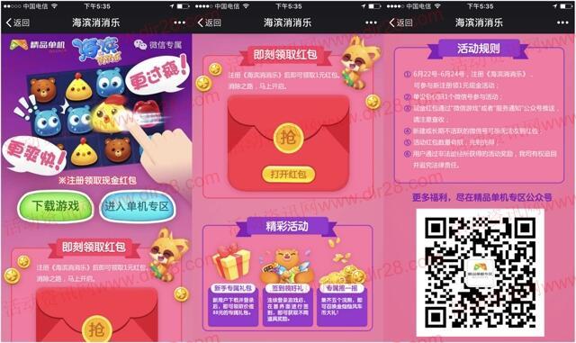 腾讯单机海滨消消乐app手游下载送1元微信红包奖励
