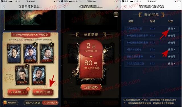 优酷app集军师联盟卡送总额1亿元支付宝现金奖励