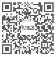 天津广播粉丝节回语音抽奖送最少1元微信红包奖励