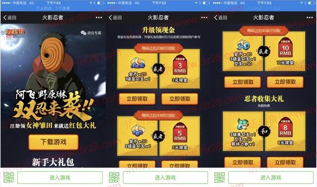 火影忍者野原琳app手游试玩送3-26元微信红包奖励