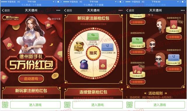 天天德州新手礼app手游登录送2-7元微信红包奖励