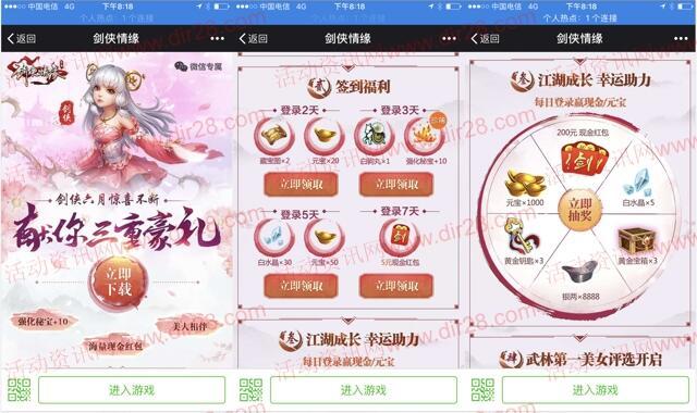 剑侠情缘献你豪礼app手游登7天送5元微信红包奖励