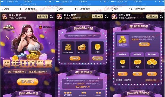 欢乐大赢家周年狂欢app手游试玩送2-8个Q币奖励