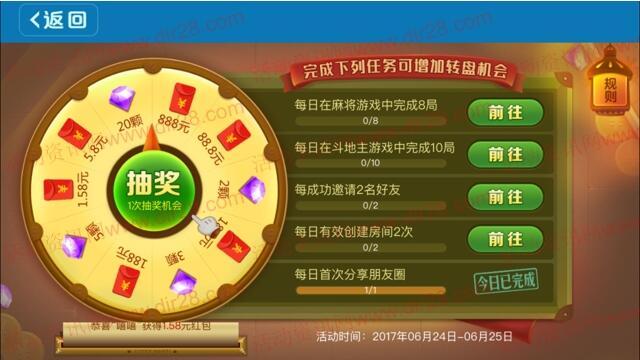 波克麻将app新的一期抽奖送1-888元微信红包奖励