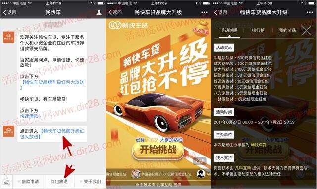 畅快车贷品牌大升级抽奖送1-500元微信红包奖励