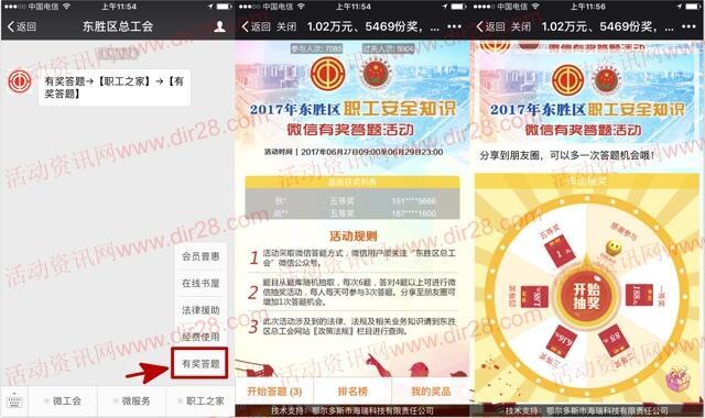 东胜区总工会职工答题抽奖送1-188元微信红包奖励