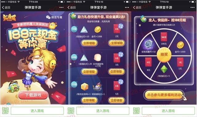 弹弹堂新一期app手游抽奖送2-10元微信红包奖励
