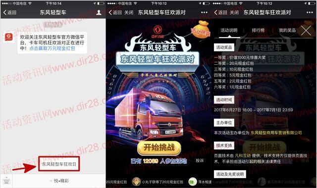 东风轻型车狂欢派对抽奖送1-20元微信红包奖励
