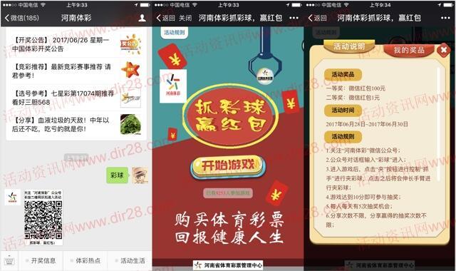 河南体彩关注抓彩球抽奖送1-100元微信红包奖励