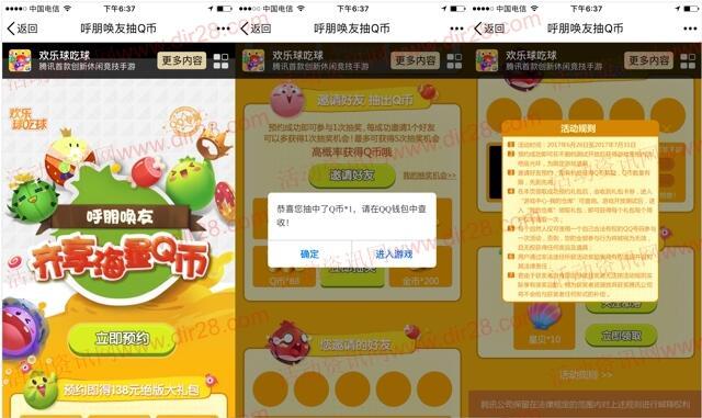 欢乐球吃球齐享app手游预约抽奖送1-88个Q币奖励