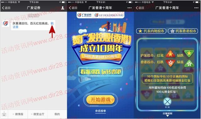 广发证券庆香港抽奖送1-100元微信红包奖励