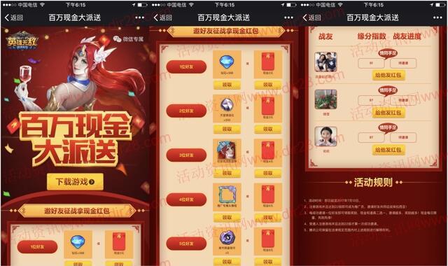 英雄无敌app手游邀友下载试玩送2-23元微信红包奖励